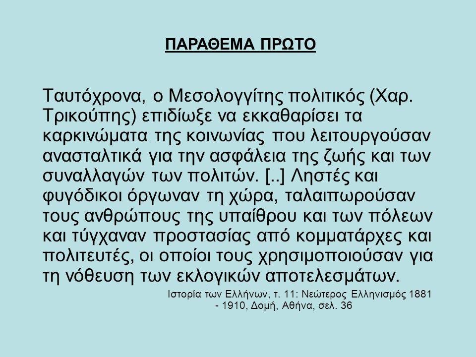 Ταυτόχρονα, ο Μεσολογγίτης πολιτικός (Χαρ. Τρικούπης) επιδίωξε να εκκαθαρίσει τα καρκινώματα της κοινωνίας που λειτουργούσαν ανασταλτικά για την ασφάλ