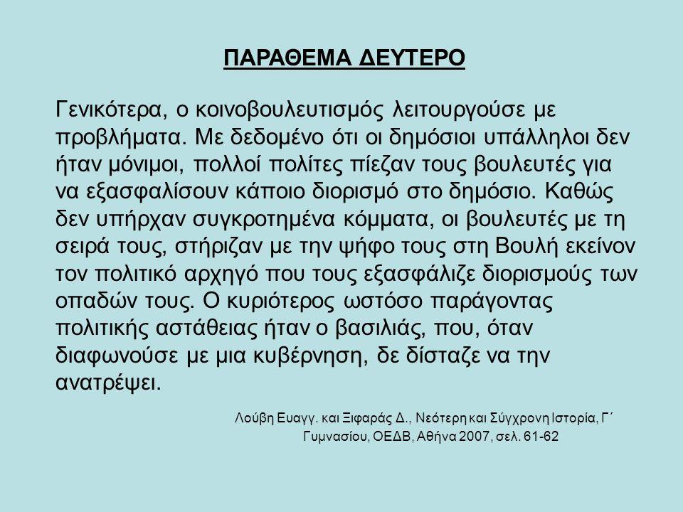 Στον εγγύτερο βαλκανικό χώρο η Ελλάδα, με την προσάρτηση της Θεσσαλίας, συνορεύει πλέον με την περιοχή εκείνη που στις προσεχείς δεκαετίες θα γινόταν αρένα ανταγωνισμού και τελικά σύγκρουσης […].