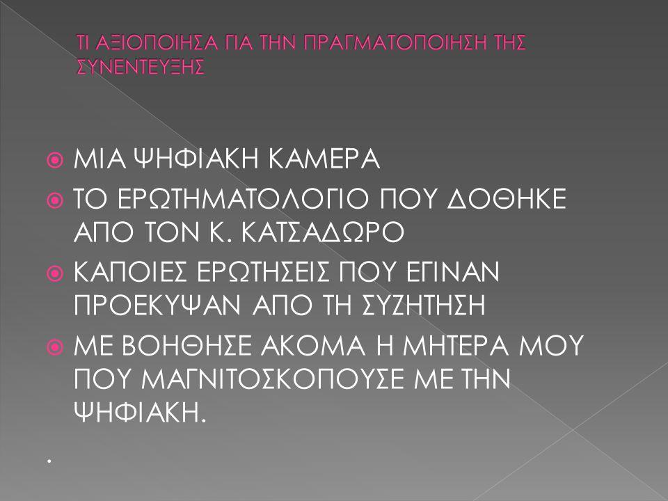 ΕΠΙΚΟΙΝΩΝΗΣΑ ΜΕ Κ.ΚΙΚΗ, ΤΗ ΘΕΙΑ ΜΟΥ ΤΗΣ ΕΞΗΓΗΣΑ ΤΙ ΕΝΝΟΟΥΣΑ ΟΤΑΝ ΤΗΣ ΕΛΕΓΑ ΟΤΙ ΘΕΛΩ ΝΑ ΤΗΣ ΠΑΡΩ ΣΥΝΕΝΕΤΥΞΗ. ΔΕΧΤΗΚΕ ΑΜΕΣΩΣ. ΑΝΥΠΟΜΟΝΟΥΣΕ ΝΑ Μ ΜΙΛΗΣΕΙ