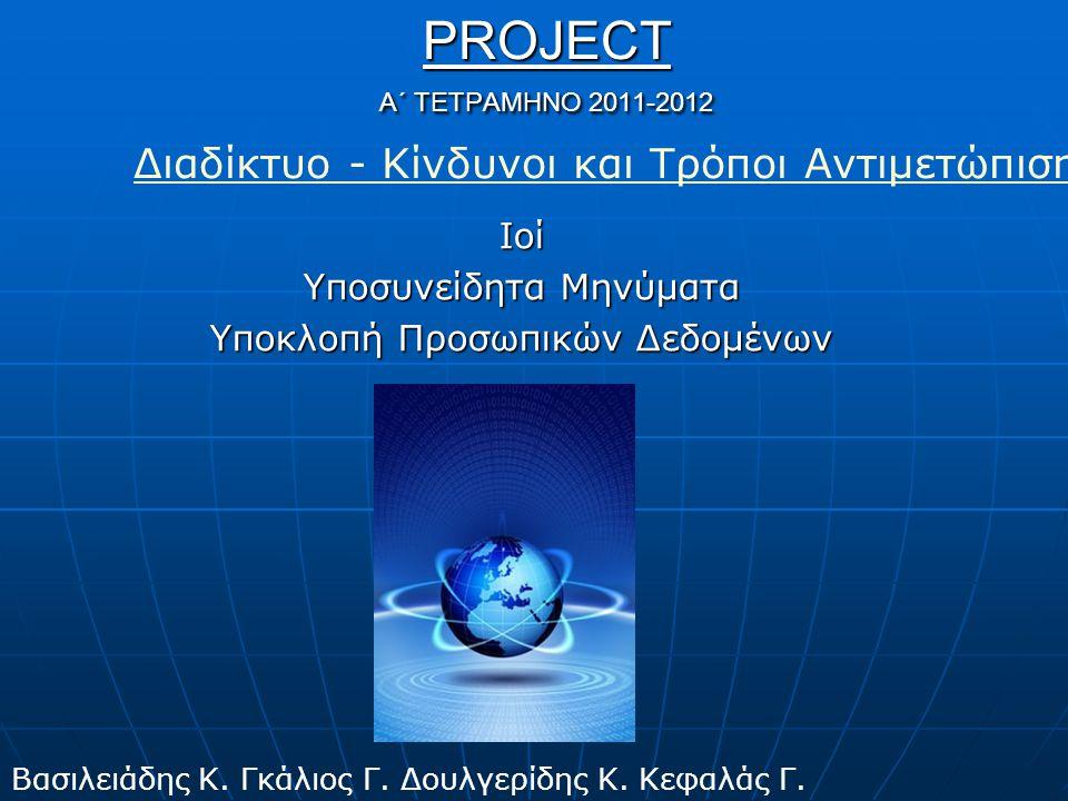 PROJECT Α΄ ΤΕΤΡΑΜΗΝΟ 2011-2012 Ιοί Υποσυνείδητα Μηνύματα Υποκλοπή Προσωπικών Δεδομένων Διαδίκτυο - Κίνδυνοι και Τρόποι Αντιμετώπισης Βασιλειάδης Κ. Γκ