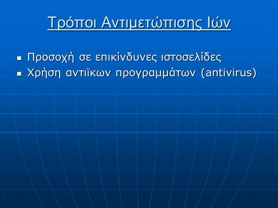 Τρόποι Αντιμετώπισης Ιών Προσοχή σε επικίνδυνες ιστοσελίδες Προσοχή σε επικίνδυνες ιστοσελίδες Χρήση αντιϊκων προγραμμάτων (antivirus) Χρήση αντιϊκων