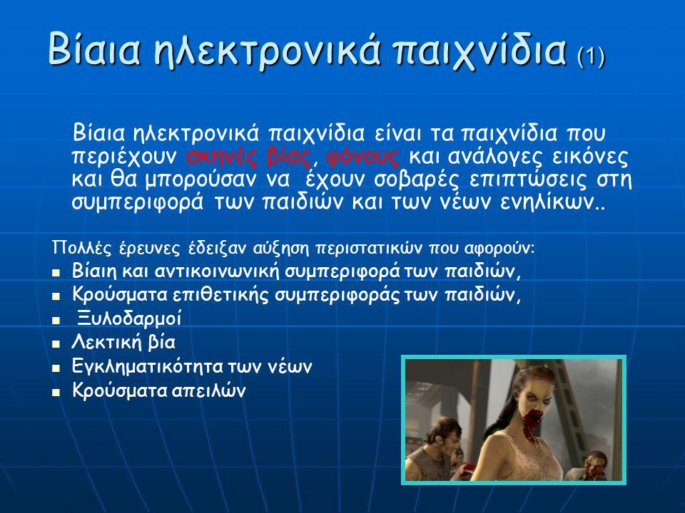 Βίαια ηλεκτρονικά παιχνίδια (1) Βίαια ηλεκτρονικά παιχνίδια (1) Βίαια ηλεκτρονικά παιχνίδια είναι τα παιχνίδια που περιέχουν σκηνές βίας, φόνους και α