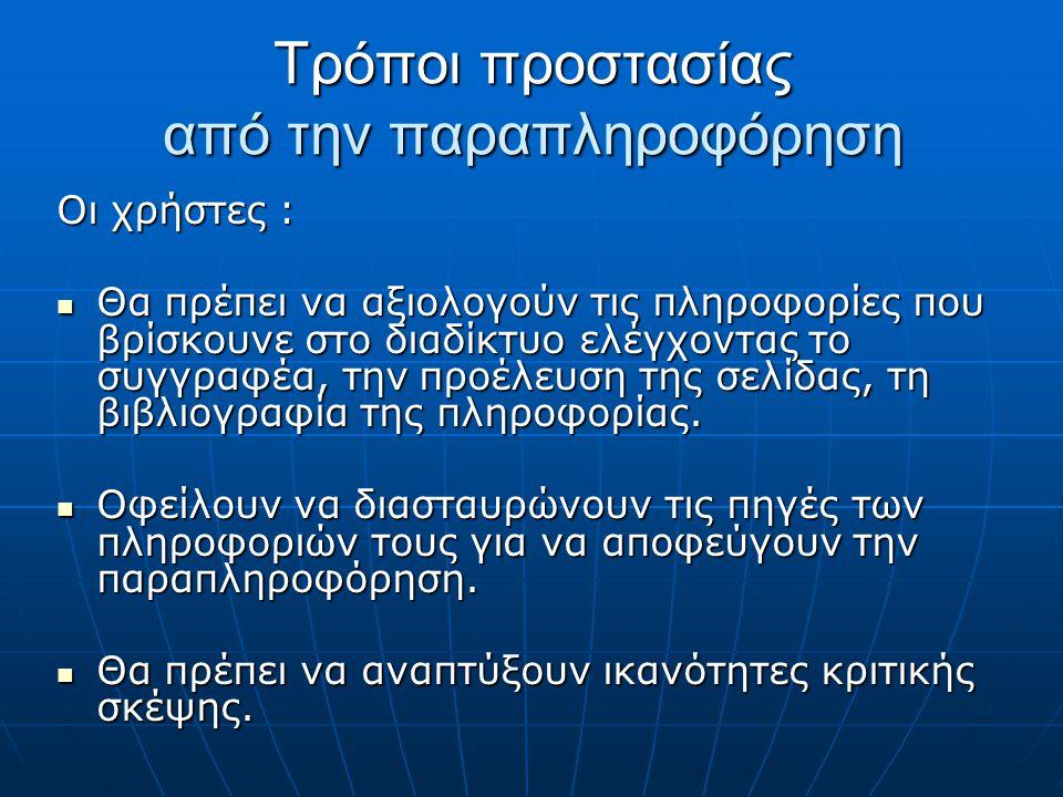 Τρόποι προστασίας από την παραπληροφόρηση Οι χρήστες : Θα πρέπει να αξιολογούν τις πληροφορίες που βρίσκουνε στο διαδίκτυο ελέγχοντας το συγγραφέα, τη
