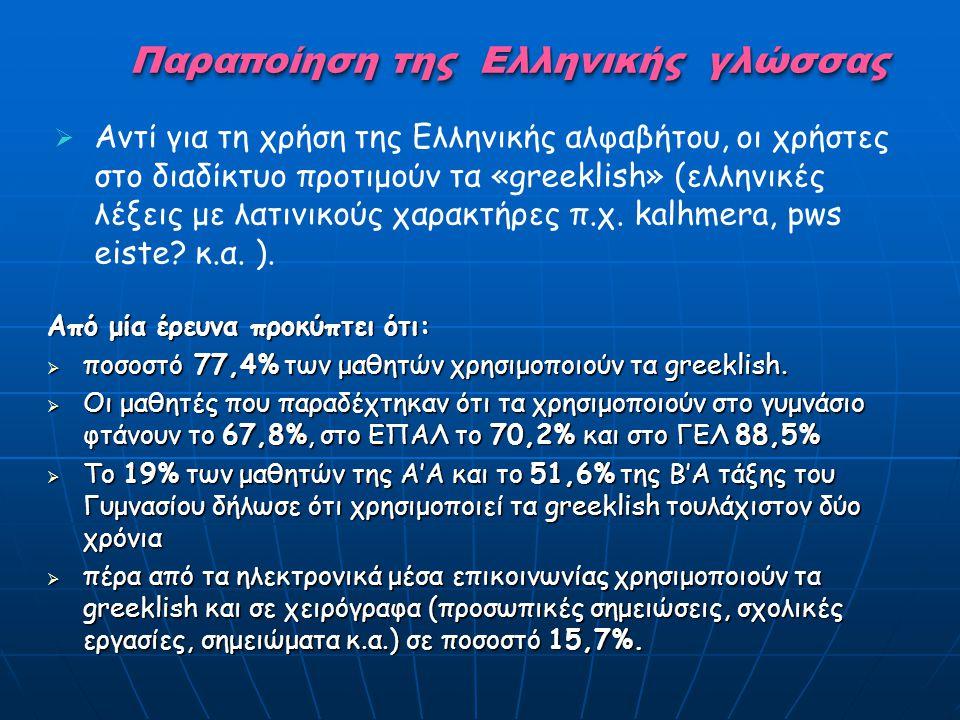 Παραποίηση της Ελληνικής γλώσσας Από μία έρευνα προκύπτει ότι:  ποσοστό 77,4% των μαθητών χρησιμοποιούν τα greeklish.  Οι μαθητές που παραδέχτηκαν ό