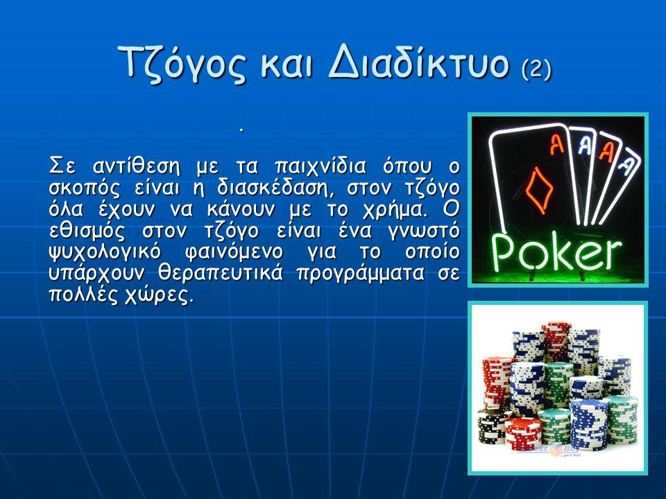 Τζόγος και Διαδίκτυο (2). Σε αντίθεση με τα παιχνίδια όπου ο σκοπός είναι η διασκέδαση, στον τζόγο όλα έχουν να κάνουν με το χρήμα. Ο εθισμός στον τζό