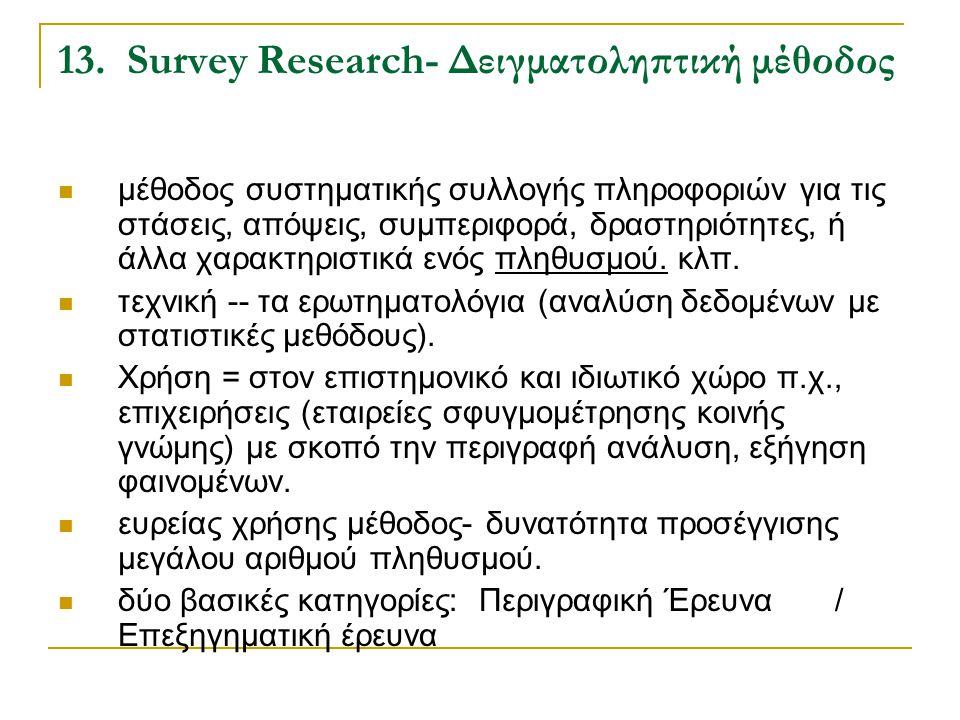 13. Survey Research- Δειγματοληπτική μέθοδος μέθοδος συστηματικής συλλογής πληροφοριών για τις στάσεις, απόψεις, συμπεριφορά, δραστηριότητες, ή άλλα χ
