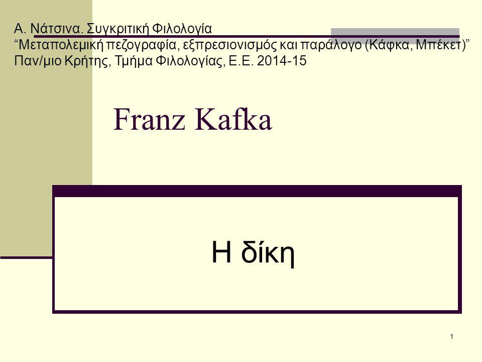 1 Franz Kafka Η δίκη Α.Νάτσινα.