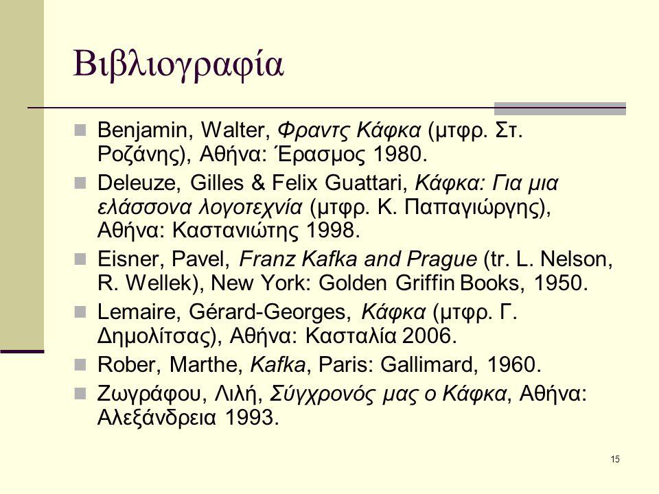 15 Βιβλιογραφία Benjamin, Walter, Φραντς Κάφκα (μτφρ.
