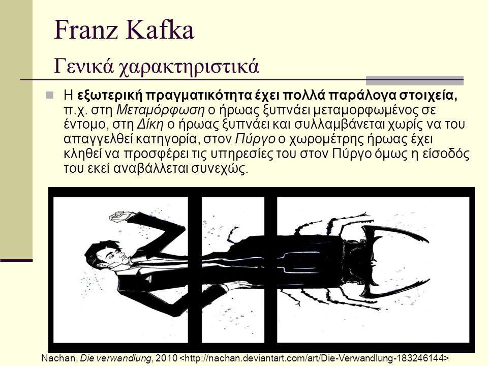 3 Franz Kafka Γενικά χαρακτηριστικά Η εξωτερική πραγματικότητα έχει πολλά παράλογα στοιχεία, π.χ.