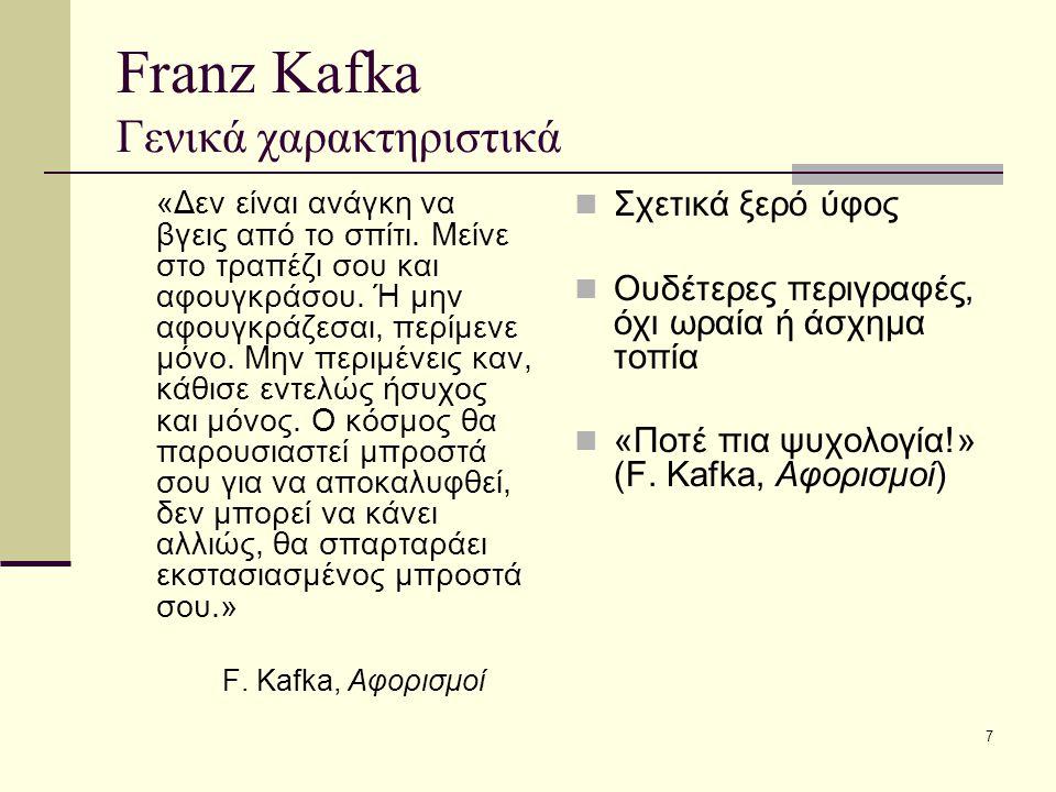 7 Franz Kafka Γενικά χαρακτηριστικά «Δεν είναι ανάγκη να βγεις από το σπίτι.
