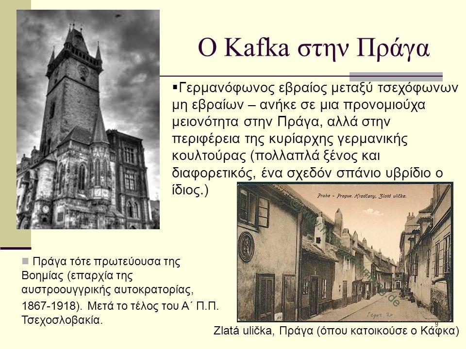 9 Ο Kafka στην Πράγα Zlatá ulička, Πράγα (όπου κατοικούσε ο Κάφκα) Πράγα τότε πρωτεύουσα της Βοημίας (επαρχία της αυστροουγγρικής αυτοκρατορίας, 1867-1918).