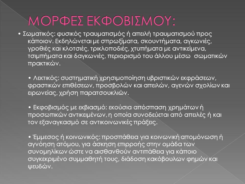 Γκρόσυκ Μάγδα Δημητρίου Χριστίνα Καίρη Κωνσταντίνα Μιχελάκου Έφη Σταθοπούλου Φωτεινή Χασιώτη Βίκυ