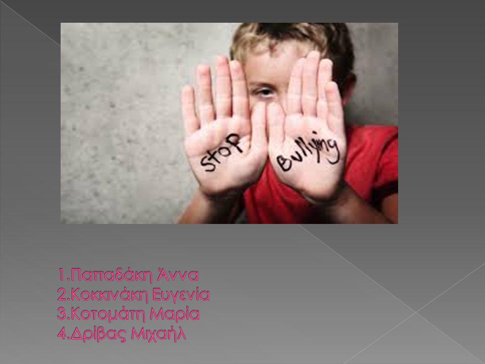  Τα κυριότερα αίτια επιθετικής συμπεριφοράς του θύτη είναι το οικογενειακό περιβάλλον  Οι διαταραχές στην οικογένεια του θύτη:  Σωματική βία από τους γονείς του θύτη προς τον θύτη  Ψυχολογική βία από τους γονείς του θύτη προς τον θύτη  Λεκτική βία από τους γονείς του θύτη προς τον θύτη  Ένα άλλο αίτιο είναι η πνευματική και η χαμηλή αυτοεκτίμηση και η ανασφάλεια που μπορεί να αναπτύξει ο θύτης καθ όλη την διάρκεια της εφηβείας