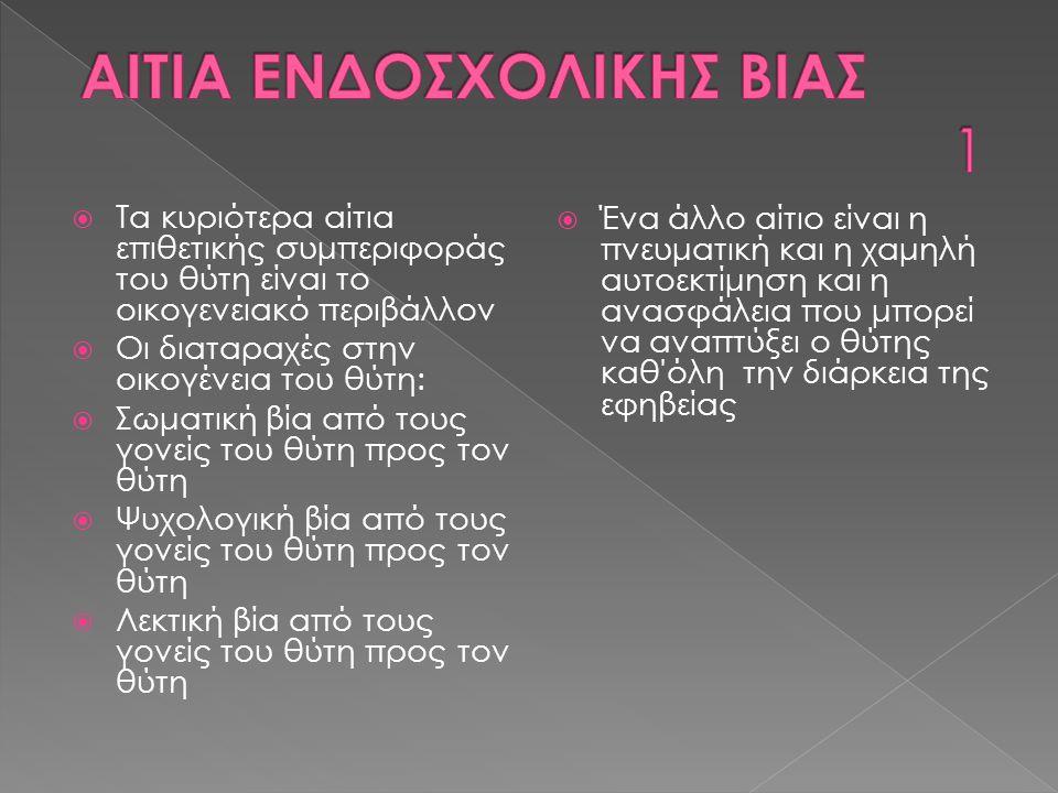 ΣΥΧΝΟΤΗΤΑ Στην Ελλάδα, τα δεδομένα διαφόρων ερευνών δείχνουν ότι: 1.