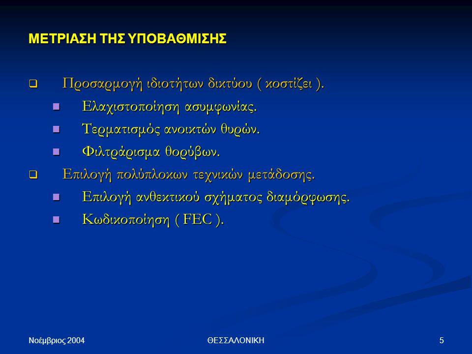 Νοέμβριος 2004 5ΘΕΣΣΑΛΟΝΙΚΗ ΜΕΤΡΙΑΣΗ ΤΗΣ ΥΠΟΒΑΘΜΙΣΗΣ  Προσαρμογή ιδιοτήτων δικτύου ( κοστίζει ).