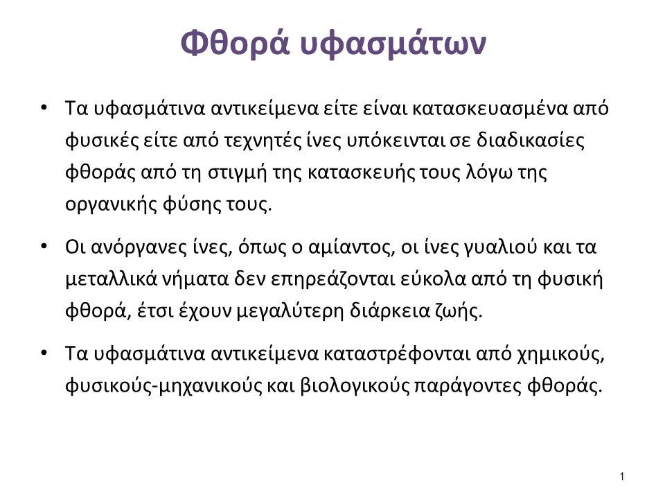 Οξείδωση μεταλλικών στοιχείων Επιτραχήλιο Άννα Καρατζάνη Οξείδωση σιδερένιων μεταλλικών στοιχείων Άννα Καρατζάνη Χρωματισμός λόγω οξείδωσης χάλκινων μεταλλικών νημάτων Άννα Καρατζάνη 52