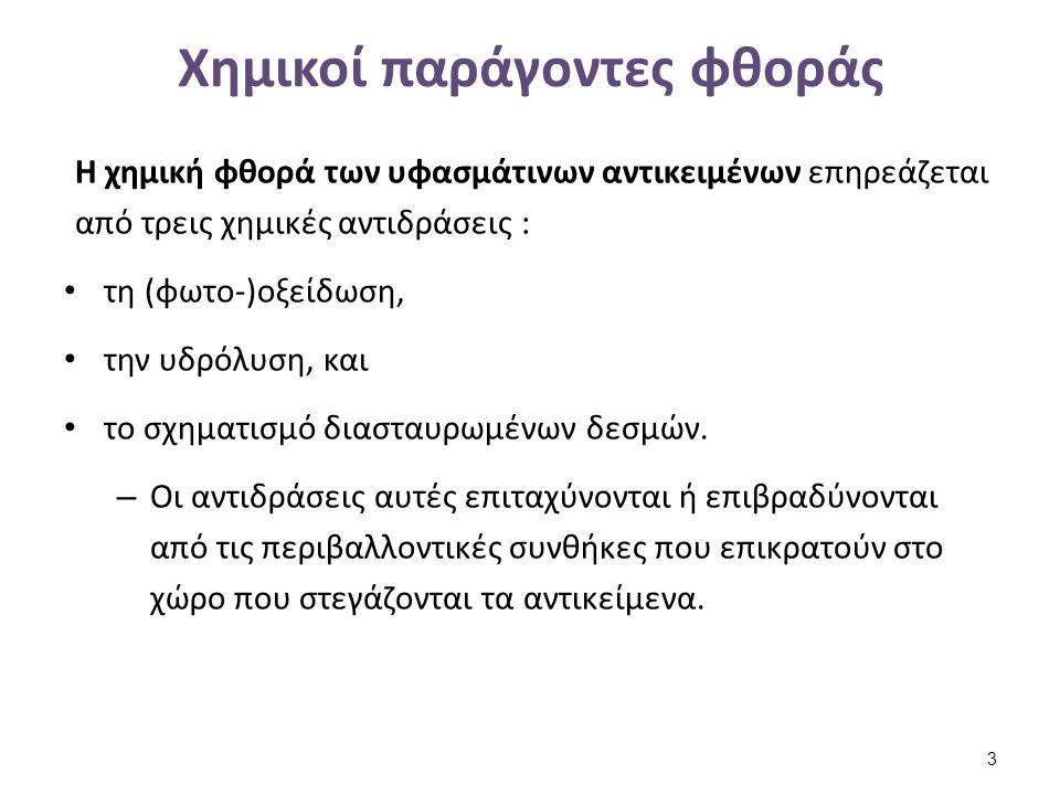 Βιβλιογραφία Boersma F.et al.