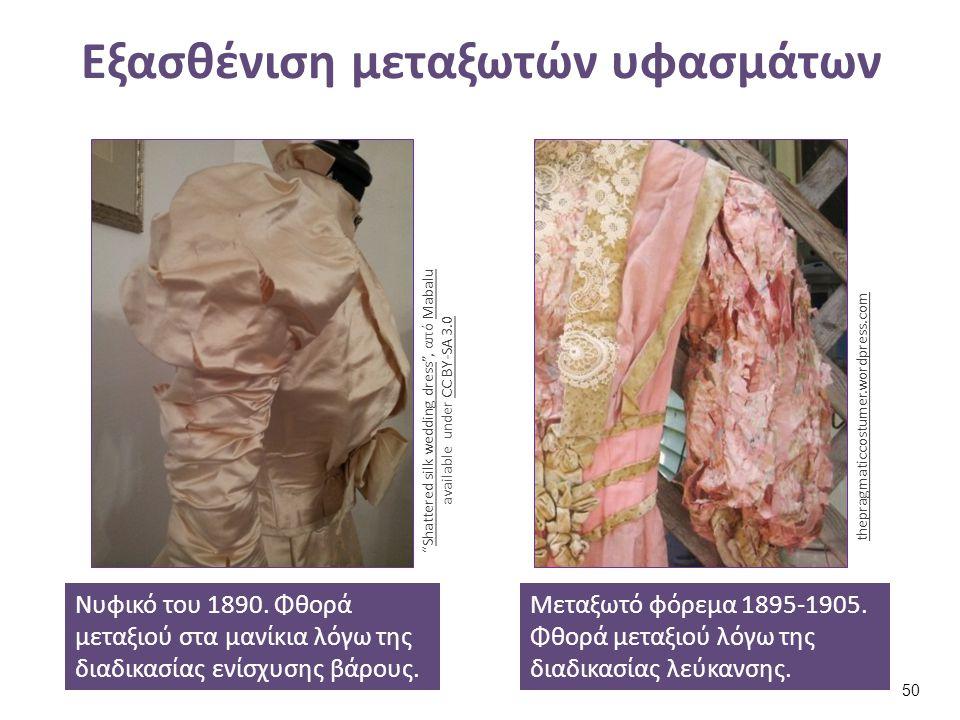 """Εξασθένιση μεταξωτών υφασμάτων Νυφικό του 1890. Φθορά μεταξιού στα μανίκια λόγω της διαδικασίας ενίσχυσης βάρους. """"Shattered silk wedding dress"""", από"""