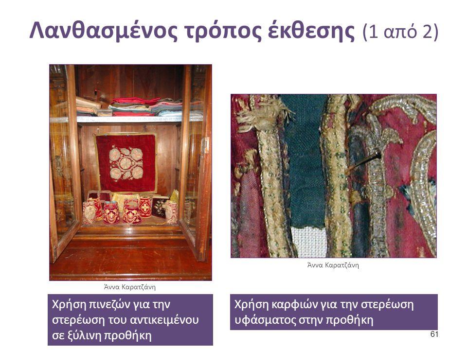 Λανθασμένος τρόπος έκθεσης (1 από 2) Χρήση πινεζών για την στερέωση του αντικειμένου σε ξύλινη προθήκη Άννα Καρατζάνη Χρήση καρφιών για την στερέωση υφάσματος στην προθήκη Άννα Καρατζάνη 61