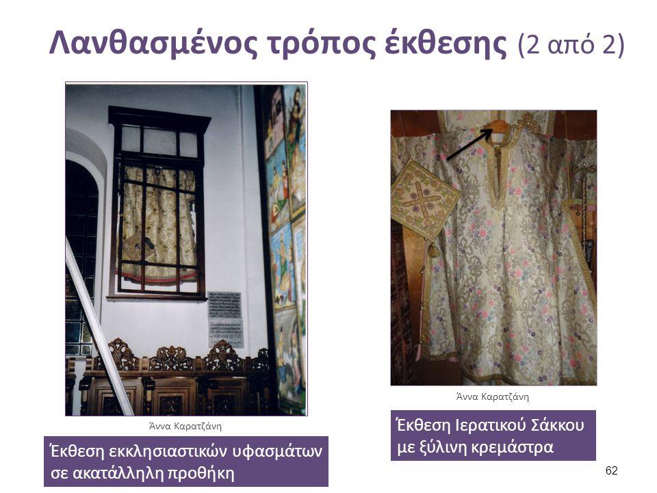 Λανθασμένος τρόπος έκθεσης (2 από 2) Έκθεση εκκλησιαστικών υφασμάτων σε ακατάλληλη προθήκη Άννα Καρατζάνη Έκθεση Ιερατικού Σάκκου με ξύλινη κρεμάστρα Άννα Καρατζάνη 62