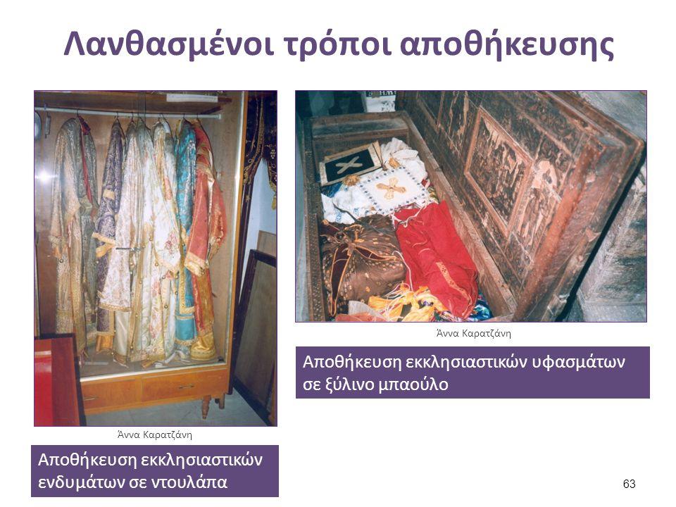 Λανθασμένοι τρόποι αποθήκευσης Αποθήκευση εκκλησιαστικών ενδυμάτων σε ντουλάπα Άννα Καρατζάνη Αποθήκευση εκκλησιαστικών υφασμάτων σε ξύλινο μπαούλο Άν