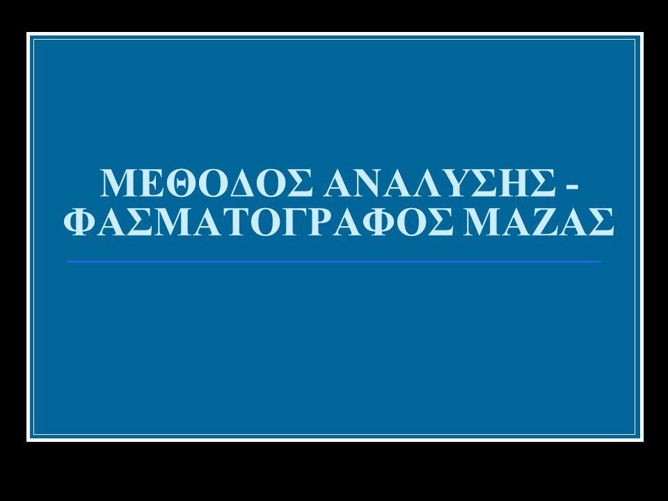 ΜΕΘΟΔΟΣ ΑΝΑΛΥΣΗΣ - ΦΑΣΜΑΤΟΓΡΑΦΟΣ ΜΑΖΑΣ