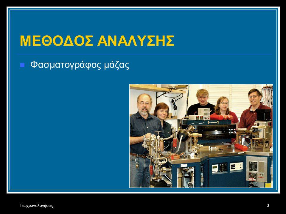 Γεωχρονολογήσεις3 ΜΕΘΟΔΟΣ ΑΝΑΛΥΣΗΣ Φασματογράφος μάζας