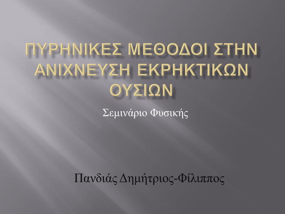 Σεμινάριο Φυσικής Πανδιάς Δημήτριος - Φίλιππος