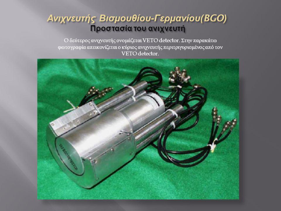 O δεύτερος ανιχνευτής ονομάζεται VETO detector.