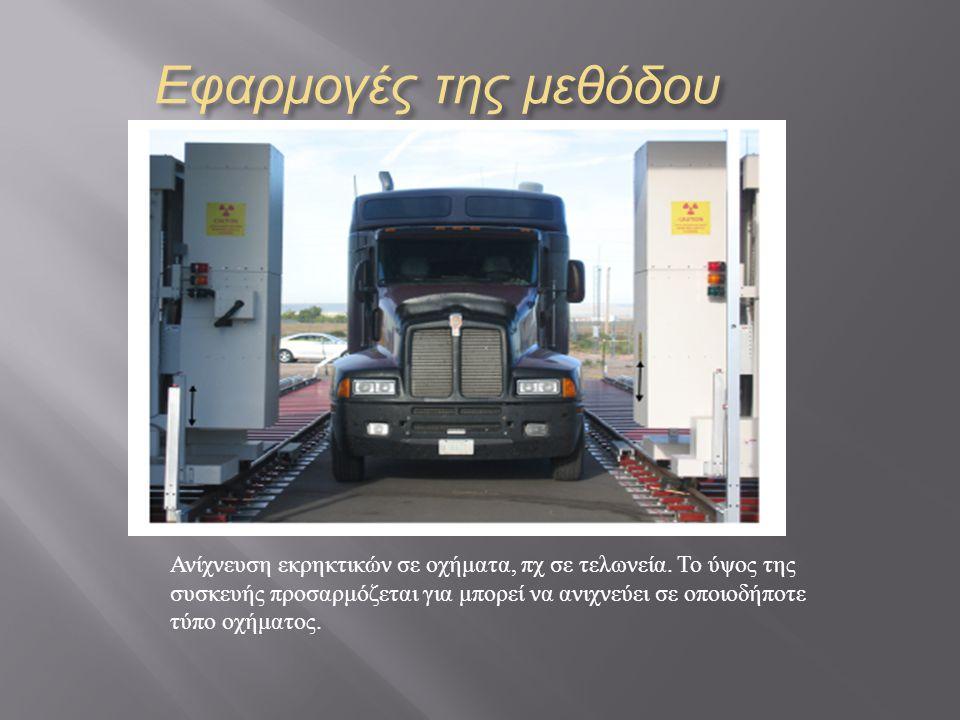 Εφαρμογές της μεθόδου Ανίχνευση εκρηκτικών σε οχήματα, πχ σε τελωνεία.