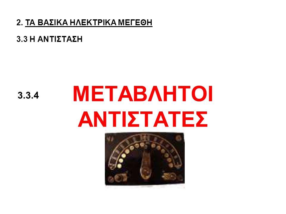 ΣΤΟΧΟΙ 1.Τα χαρακτηριστικά στοιχεία και χρήσεις για τους μεταβλητούς αντιστάτες που αναφέρονται πιο κάτω: (α) Το ποτενσιόμετρο.