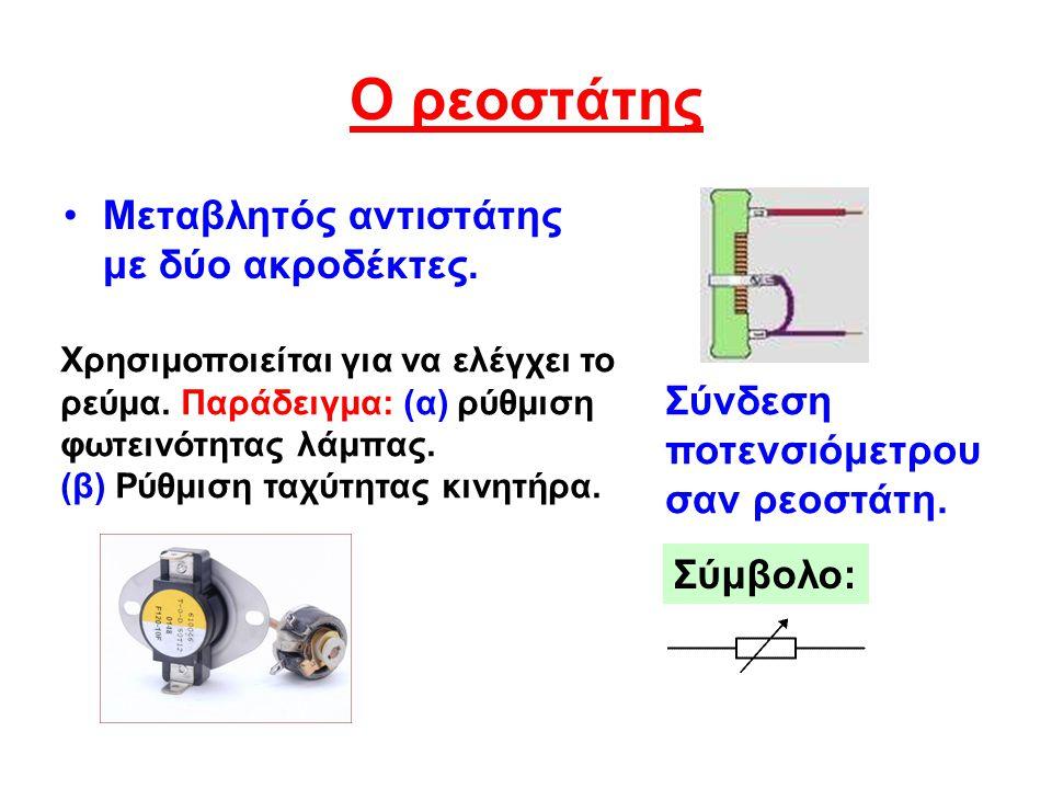 Ο ρεοστάτης Μεταβλητός αντιστάτης με δύο ακροδέκτες. Χρησιμοποιείται για να ελέγχει το ρεύμα. Παράδειγμα: (α) ρύθμιση φωτεινότητας λάμπας. (β) Ρύθμιση