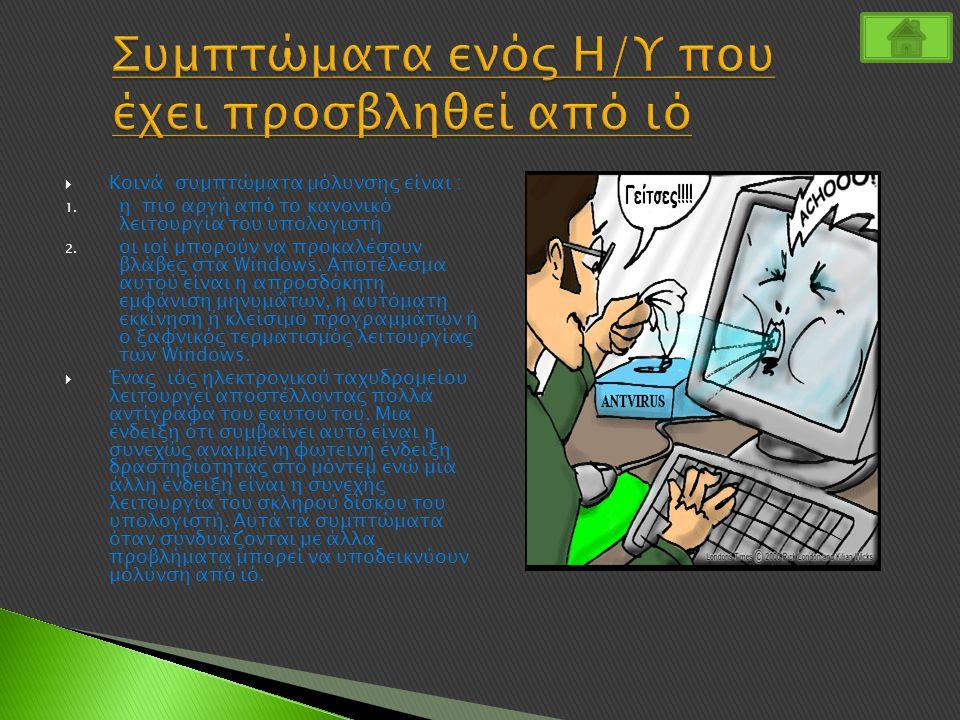  Κοινά συμπτώματα μόλυνσης είναι : 1. η πιο αργή από το κανονικό λειτουργία του υπολογιστή 2.