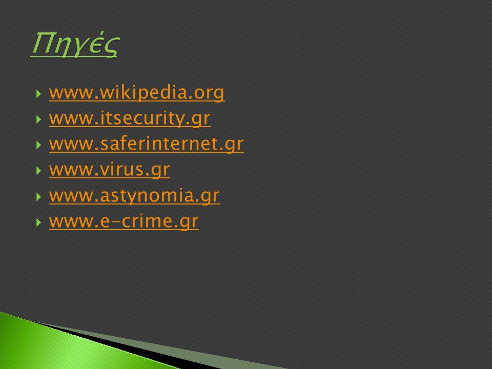  www.wikipedia.org www.wikipedia.org  www.itsecurity.gr www.itsecurity.gr  www.saferinternet.gr www.saferinternet.gr  www.virus.gr www.virus.gr  www.astynomia.gr www.astynomia.gr  www.e-crime.gr www.e-crime.gr
