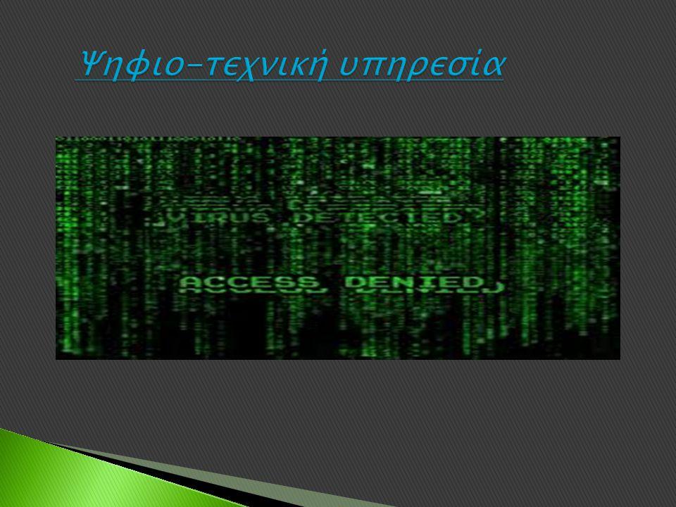  Ένας ιός για να δράσει πρέπει να εκτελέσει τον κώδικα του και να εξασφαλίσει πρόσβαση σε μέσα αποθήκευσης.