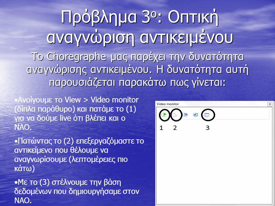 Πρόβλημα 3 ο : Οπτική αναγνώριση αντικειμένου Το Choregraphe μας παρέχει την δυνατότητα αναγνώρισης αντικειμένου. Η δυνατότητα αυτή παρουσιάζεται παρα