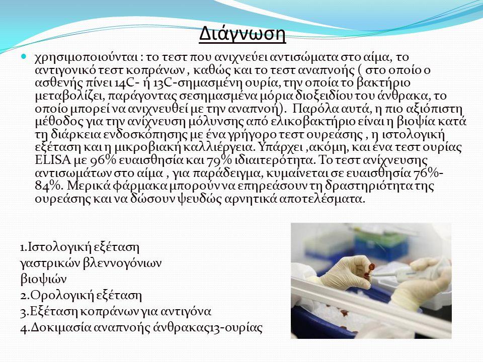 Διάγνωση χρησιμοποιούνται : το τεστ που ανιχνεύει αντισώματα στο αίμα, το αντιγονικό τεστ κοπράνων, καθώς και το τεστ αναπνοής ( στο οποίο ο ασθενής π