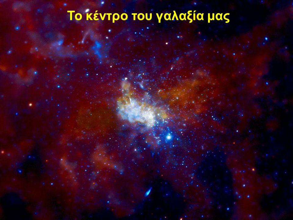 To κέντρο του γαλαξία μας