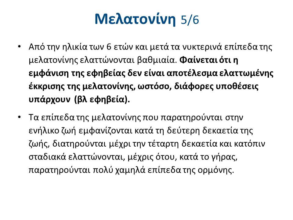 Μελατονίνη 5/6 Από την ηλικία των 6 ετών και μετά τα νυκτερινά επίπεδα της μελατονίνης ελαττώνονται βαθμιαία. Φαίνεται ότι η εμφάνιση της εφηβείας δεν