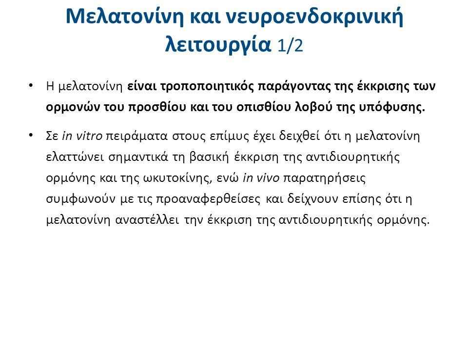 Μελατονίνη και νευροενδοκρινική λειτουργία 1/2 Η μελατονίνη είναι τροποποιητικός παράγοντας της έκκρισης των ορμονών του προσθίου και του οπισθίου λοβ