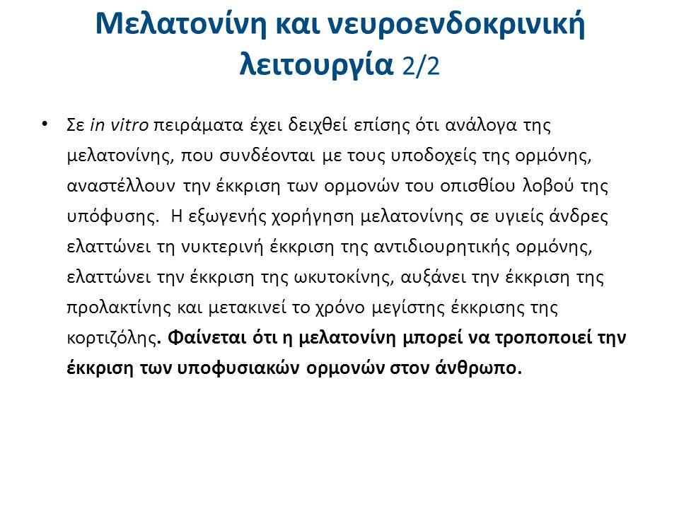 Μελατονίνη και νευροενδοκρινική λειτουργία 2/2 Σε in vitro πειράματα έχει δειχθεί επίσης ότι ανάλογα της μελατονίνης, που συνδέονται με τους υποδοχείς