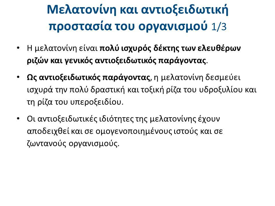 Μελατονίνη και αντιοξειδωτική προστασία του οργανισμού 1/3 Η μελατονίνη είναι πολύ ισχυρός δέκτης των ελευθέρων ριζών και γενικός αντιοξειδωτικός παρά