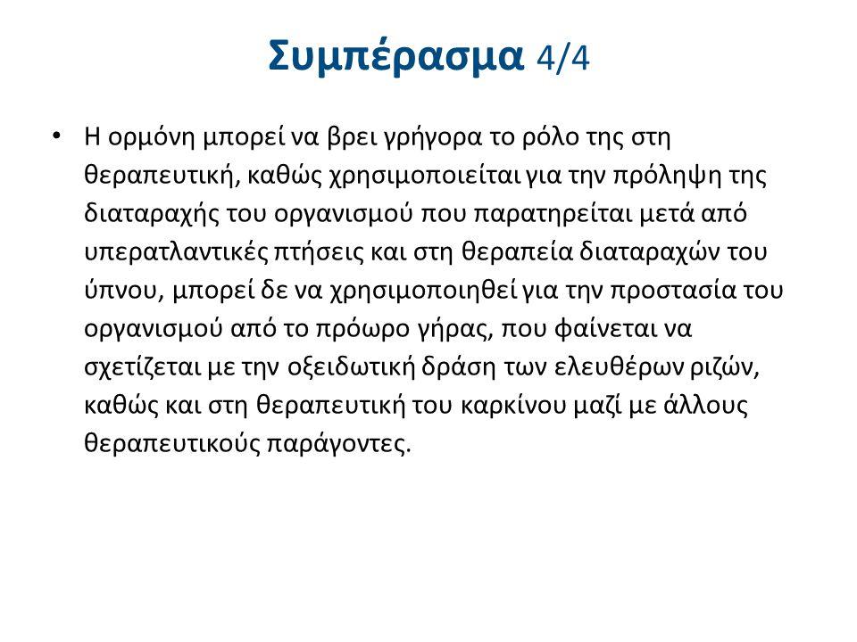 Συμπέρασμα 4/4 Η ορμόνη μπορεί να βρει γρήγορα το ρόλο της στη θεραπευτική, καθώς χρησιμοποιείται για την πρόληψη της διαταραχής του οργανισμού που πα