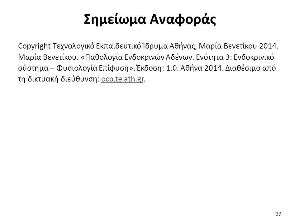 Σημείωμα Αναφοράς Copyright Τεχνολογικό Εκπαιδευτικό Ίδρυμα Αθήνας, Μαρία Βενετίκου 2014. Μαρία Βενετίκου. «Παθολογία Ενδοκρινών Αδένων. Ενότητα 3: Εν