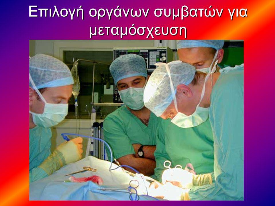 Επιλογή οργάνων συμβατών για μεταμόσχευση