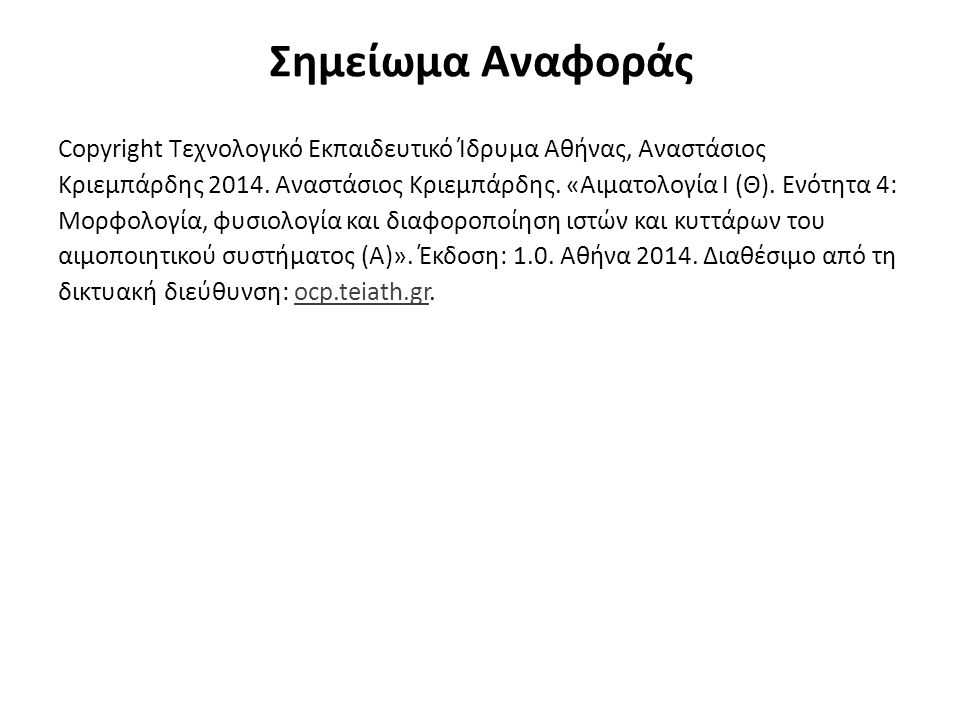Σημείωμα Αναφοράς Copyright Τεχνολογικό Εκπαιδευτικό Ίδρυμα Αθήνας, Αναστάσιος Κριεμπάρδης 2014. Αναστάσιος Κριεμπάρδης. «Αιματολογία Ι (Θ). Ενότητα 4
