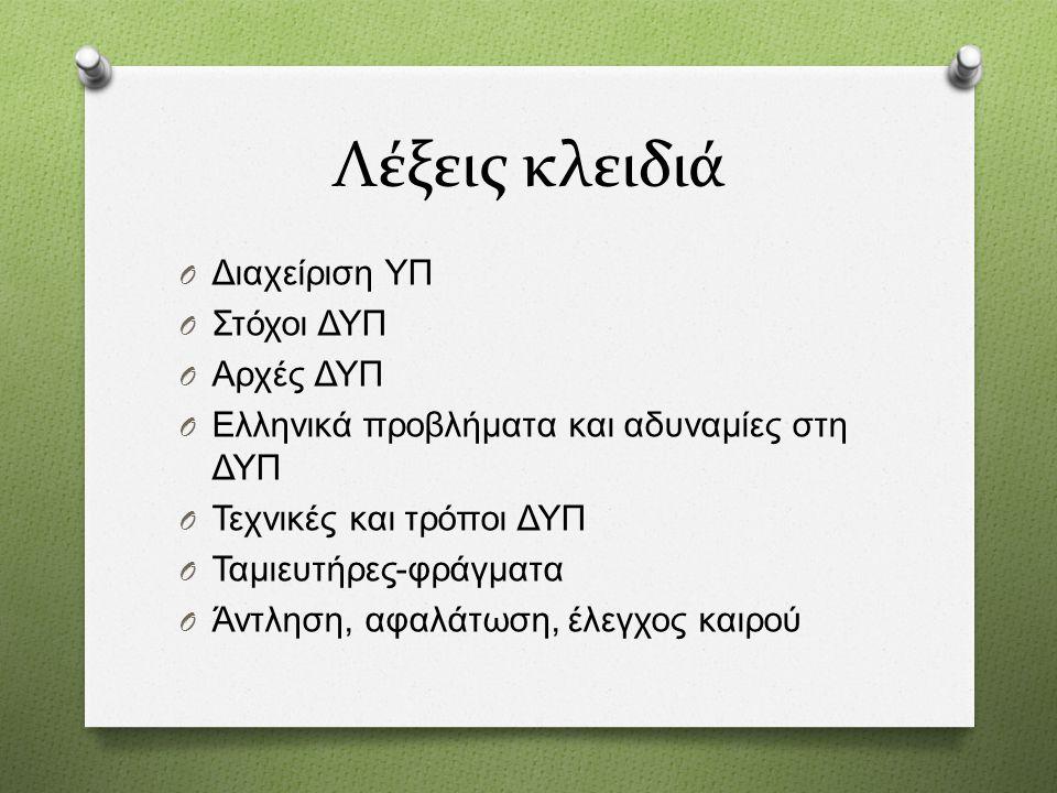 Λέξεις κλειδιά O Διαχείριση ΥΠ O Στόχοι ΔΥΠ O Αρχές ΔΥΠ O Ελληνικά προβλήματα και αδυναμίες στη ΔΥΠ O Τεχνικές και τρόποι ΔΥΠ O Ταμιευτήρες - φράγματα