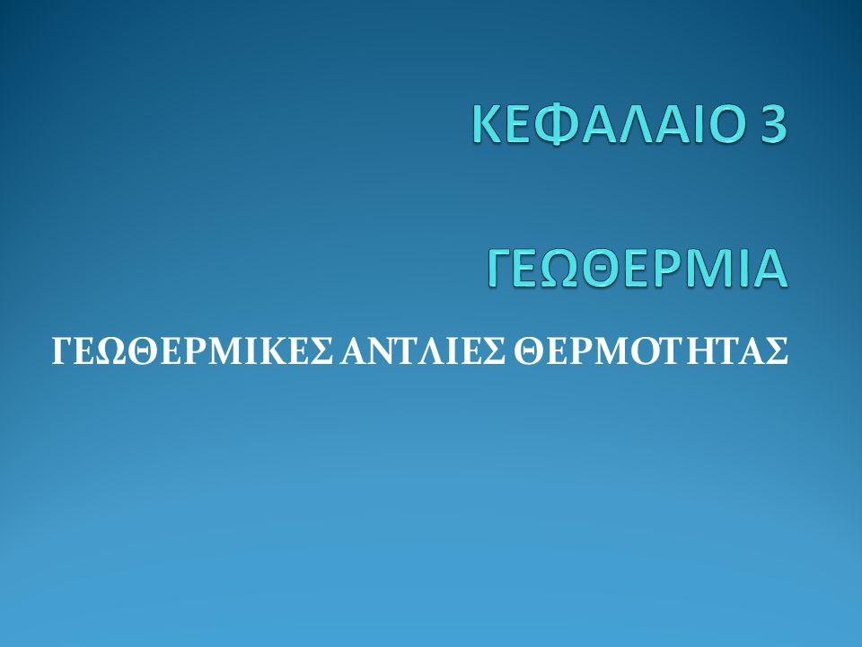 ΓΕΩΘΕΡΜΙΚΕΣ ΑΝΤΛΙΕΣ ΘΕΡΜΟΤΗΤΑΣ