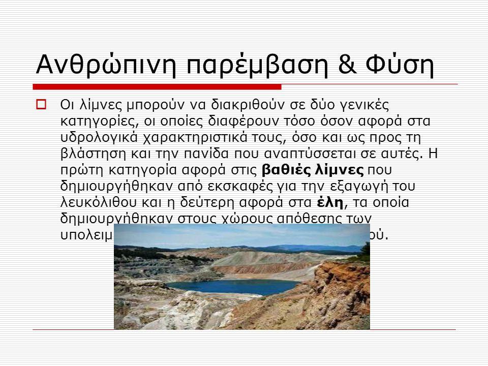 Ανθρώπινη παρέμβαση & Φύση  Οι λίμνες μπορούν να διακριθούν σε δύο γενικές κατηγορίες, οι οποίες διαφέρουν τόσο όσον αφορά στα υδρολογικά χαρακτηριστ