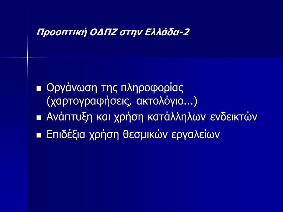 Προοπτική ΟΔΠΖ στην Ελλάδα-2 Οργάνωση της πληροφορίας (χαρτογραφήσεις, ακτολόγιο...) Οργάνωση της πληροφορίας (χαρτογραφήσεις, ακτολόγιο...) Ανάπτυξη και χρήση κατάλληλων ενδεικτών Ανάπτυξη και χρήση κατάλληλων ενδεικτών Επιδέξια χρήση θεσμικών εργαλείων Επιδέξια χρήση θεσμικών εργαλείων